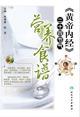 《黄帝内经》二十四节气营养食谱