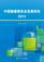 中国健康服务业发展报告2013