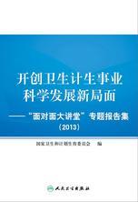 """开创卫生计生事业科学发展新局面——""""面对面大讲堂""""专题报告集(2013)"""