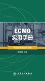 ECMO实用手册