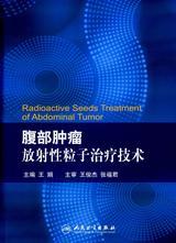 腹部肿瘤放射性粒子治疗技术