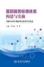 医院服务标准体系构建与实施