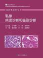 乳腺诊断病理学丛书——乳腺病理诊断和鉴别诊断