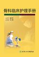骨科临床护理手册