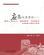 应急处置案例——霍乱、手足口、预防接种、健康教育和现场心理干预篇(突发公共卫生事件应对技术丛书)