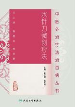 水针刀微创疗法-中医外治疗法治百病丛书