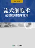 流式细胞术的基础和临床应用