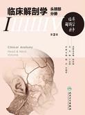 临床解剖学丛书   头颈部分册(第2版)