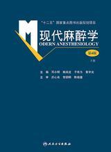 现代麻醉学(第4版)下册