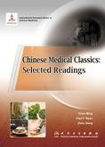 Chinese Medical Classics: Selected Readings中医经典选读