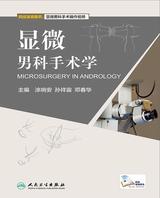 显微男科手术学