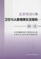 2013年度北京市卫生与人群健康状况报告解读