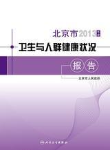 2013年度北京市卫生与人群健康状况报告