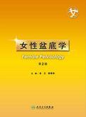 女性盆底学(第2版)