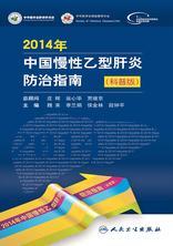 2014年中国慢性乙型肝炎防治指南(科普版)
