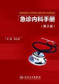 急诊内科手册(第2版)