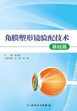 角膜塑形镜验配技术--基础篇