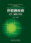 肝胆胰疾病CT、MRI诊断