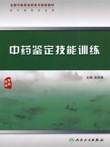 中药鉴定技能综合训练(第2版)