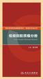 神经系统恶性肿瘤规范化、标准化诊治丛书——低级别胶质瘤分册