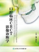 口腔临床CBCT影像诊断学