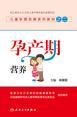 儿童早期发展系列教材之二——孕产期营养