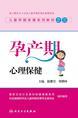 儿童早期发展系列教材之三——孕产期心理保健