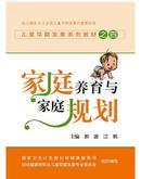 儿童早期发展系列教材之四——家庭养育与家庭规划