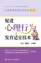 儿童早期发展系列教材之七——促进心理行为发育适宜技术