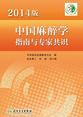 2014版中国麻醉学指南与专家共识