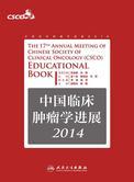 中国临床肿瘤学进展2014
