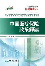 权威专家解读科学就医系列——中国医疗保险政策解读