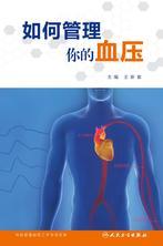 如何管理你的血压