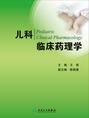 儿科临床药理学