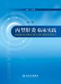 丙型肝炎临床实践(第2版)