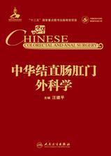中华结直肠肛门外科学
