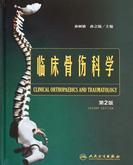 临床骨伤科学(第2版)