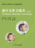 新生儿听力筛查