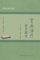 中医名方验方丛书——肾病治疗名方验方