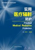 实用医疗辐射防护