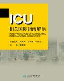 ICU相关国际指南解读