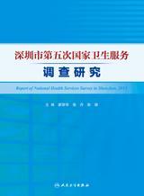 深圳市第五次国家卫生服务调查研究