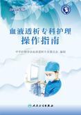 血液透析专科护理操作指南