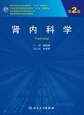 肾内科学(第2版)