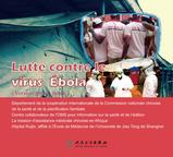 阻击埃博拉(大众版)(法文版)