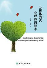 分析体验式心理咨询技术