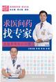 求医问药找专家——血脂异常知识问答