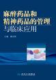 麻醉药品和精神药品的管理与临床应用