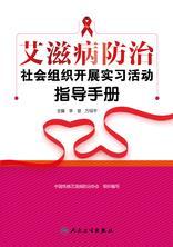 艾滋病防治社会组织开展实习活动指导手册