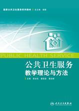 公共卫生服务教学理论与方法